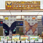 INSECT BOOTH